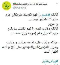 #  غدیری ام