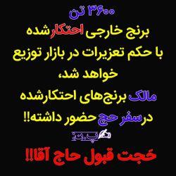 ✅ شماره 134 ✅ #بسم_الله_الرحمن_الرحیم ❤ این مسلمان نماهای حرام لقمه مصداق آیه ( نؤمن ببعضٍ و نُکَفِّر ببعض ) هستند