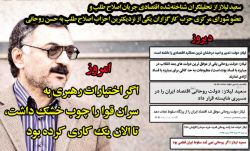 تغییر 180 درجهای موضع لیلاز درباره عملکرد دولت روحانی