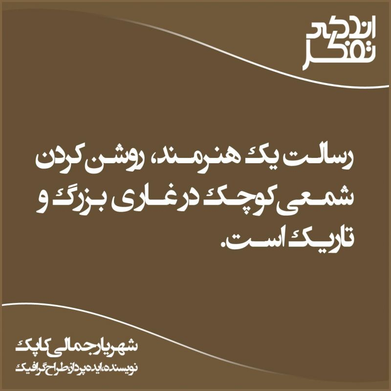 رسالت یک #هنرمند، روشن کردن #شمعی_کوچک در #غاری بزرگ و تاریک است.