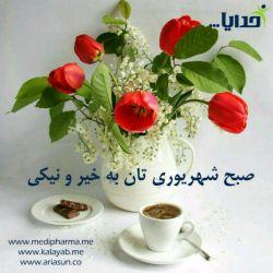 سلام صبح بخیر
