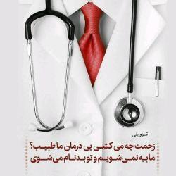 زحمت چه میکشی پی درمان ما طبیب؟ ما بِـه نمـیشـویـم و تـو بـدنـام میشـوی ...  #قزوینی