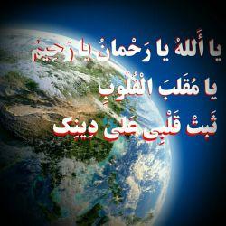 دعای ثابت قدم ماندن در دین در زمان غیبت