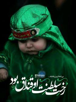 بی ادعا ترین پادشاه ، رَخت سلطنت او قُنداق بود .درود خدا بر حضرت علی اصغر(ع)...کسی ندیده روی نی #غنچه بخنده!! تا که #رباب رو میبینه دیده ببنده.