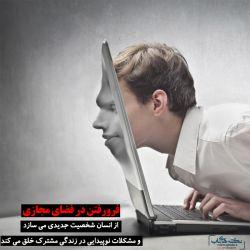غرق شدن در #فضای_مجازی از انسان شخصیت جدیدی می سازد و #مشکلات نوپیدایی در #زندگی_مشترک خلق می کند.