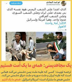 پیام یک یمنی!