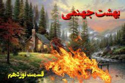 #داستان #بهشت_جهنمی #قسمت_نوزدهم http://jebheeqdam.ir/node/241
