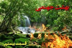 #داستان #بهشت_جهنمی #قسمت_بیستم http://jebheeqdam.ir/node/242