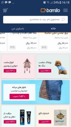 فروشگاه اینترنتی بامیلو و فروش پوشاک مناسب سگ ها