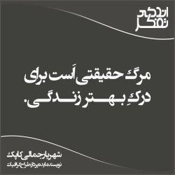 #مرگ حقیقتی اَست برای درکِ بهتر #زندگی | شهریار جمالی کاپک