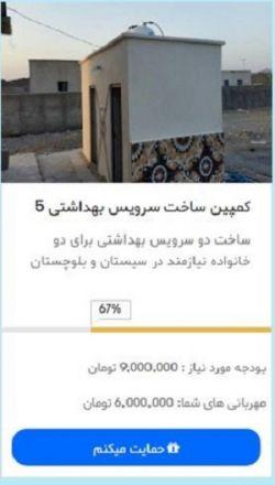 کمپین جمع آوری کمکهای نقدی و غیرنقدی هموطنان گرامی جهت ساخت سرویس بهداشتی برای نیازمندان در منطقه محروم سیستان و بلوچستان / شما حتی با انتشار تصاویر و درخواست ما در این امر خیر و انسان دوستانه شریک شوید. / جهت ارائه کمک های نقدی میتوانید به لینک زیر و یا وبسایت موسسه خیریه مراجعه نمائید و برای کمک های غیرنقدی با شماره تماسهای موسسه تماس حاصل فرمائید./ باتشکر/   http://khademincharity.com/fa/events-detail/کمپین-ساخت-سرویس-بهداشتی-5