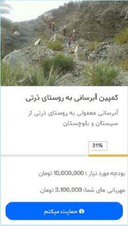 کمپین جمع آوری کمکهای نقدی و غیرنقدی هموطنان گرامی جهت آبرسانی به روستایی در منطقه محروم سیستان و بلوچستان / شما حتی با انتشار تصاویر و درخواست ما در این امر خیر و انسان دوستانه شریک شوید. / جهت ارائه کمک های نقدی میتوانید به لینک زیر و یا وبسایت موسسه خیریه مراجعه نمائید و برای کمک های غیرنقدی با شماره تماسهای موسسه تماس حاصل فرمائید./ باتشکر/   http://khademincharity.com/fa/events-detail/کمپین-آبرسانی-به-روستای-ذرتی