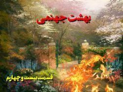 #داستان #بهشت_جهنمی #قسمت_بیست_و_چهارم http://jebheeqdam.ir/node/246
