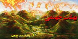 #داستان #بهشت_جهنمی #قسمت_بیست_و_پنجم http://jebheeqdam.ir/node/247