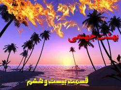 #داستان #بهشت_جهنمی #قسمت_بیست_و_ششم http://jebheeqdam.ir/node/248