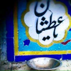 #امام_حسین علیهالسلام... ما کربلایت را به چشم خویش دیدیم/ تا ذکر یا مظلوم و یا عطشان گرفتیم...  #سیدمحمد_میرهاشمی... .... @shear_ayini .... سلام و عرض ادب ... عزاداریاتون قبول باشد... التماس دعا دارم از همه