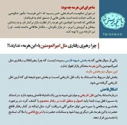 تفاوت رفتار حضرت امیر المؤمنین علی بن ابیطالب علیه السلام با #ابن_هرمه و #شریح_قاضی!!! مسئله چیست؟؟