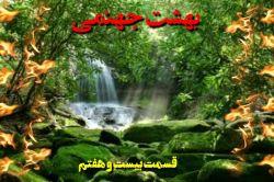 #داستان #بهشت_جهنمی #قسمت_بیست_و_هفتم... http://jebheeqdam.ir/node/249