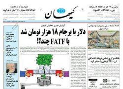 این پستو گذاشتم تا بعداً نگن نگفتید.  #کیهان :  دلار با برجام ۱۸ هزار تومان شد با...... چند؟!  #خیانتکاران_تاریخ_ایران