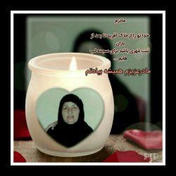 باسلام به آقا وخانم دوستانم لنزورم . سالگرد مادربزرگوارم