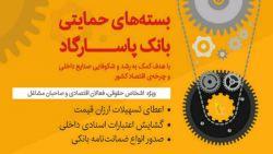 #خبر: ارایه بسته حمایتی ویژه بانکپاسارگاد، با هدف کمک به شکوفایی اقتصاد کشور. www.bpi.ir/news/view/732