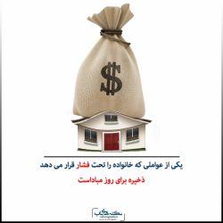 یکی از عواملی که #خانواده را تحت #فشار قرار می دهد  #ذخیره_برای_روزـمباداست.