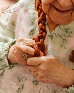 گاهی وقتا به مادربزرگها، کلا به پیرزنها بگین امروز چقدر خوشگل شدی مادربزرگ !  دخترا عاشق شنیدن این جمله هستن، حتی اگه هشتاد سالشون باشه❤