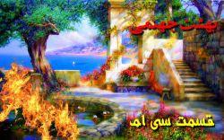 #داستان #بهشت_جهنمی #قسمت_سی_ام...http://jebheeqdam.ir/node/253