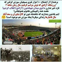 قل موتوا بغیظکم! از عصبانیت بمیرید... ما بسیجیان #امام_خامنهای #هستیم_بر_آن_عهد_که_بستیم✌✋