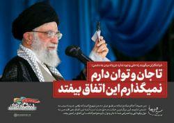 رهبرانقلاب : دشمن میخواهد ملت ایران را به این نتیجه برساند که بنبست است، راه حل وجود ندارد مگر پناه بردن به آمریکا.  من صریحاً اعلام میکنم کسانی که در داخل کشور این فکر مطلوب دشمنان را ترویج میکنند اینها خیانت میکنند البته من به حول و قوه الهی و با همراهی شما، تا جان و توان دارم نخواهم گذاشت این اتفاق در کشور بیفتد. ۹۷/۷/۱۲  @Khamenei_ir