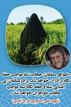 بانــو تو ریحــانه خدایــی.. تــو باارزشــی♥ #حجــاب   #وصیت_شهــدا #hijab #تگ_آزاد