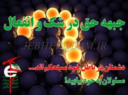 دشمنان در باطل خود مستحکم اند؛ جبهه حق در شک و انفعال!!.. مسئولان به خود بیایید!!http://jebheeqdam.ir/node/262