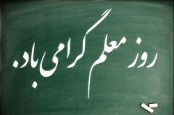 سلاااااااااام به همه عزیزان جان.. روز #معلم.. این انسان های با شرف و دوست داشتنی رو تبریک عرض میکنم.. کم نداریم تو لنزوز به همشون تبریک ویژه میگم ^_^