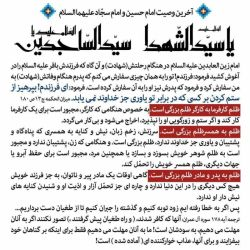 آخرین وصیت امام سجاد علیه السلام  میزان الحکمه ج۱۳ ص  https://t.me/shahidjodeiri/2932