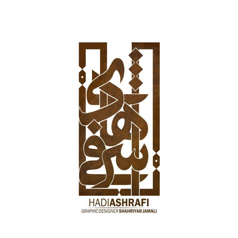 تایپوگرافی | هادی اشرفی  #شهریارجمالی