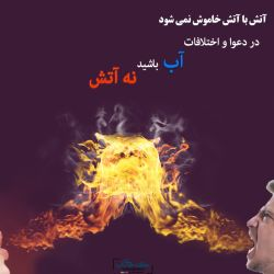 #آتش با آتش خاموش نمی شود. در #دعوا و #اختلافات  #آب_باشید  نه آتش .