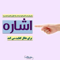 برای بیان #عیب انسان های #خردمند زیاد طول و تفصیل ندهید زیرا  #اشاره  برای #عاقل کفایت می کند.