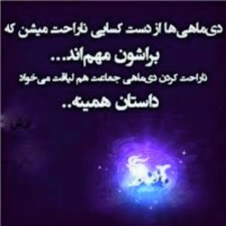 #دی_ماهی توی همه عمرش چیزی به نام قهر و اشتی وجود نخواهد داشت،کسی که از چشمش بیفته،خداوند از نو متولدش کنه دیگه هرگز به چشم دی ماهی نخواهد اومد...