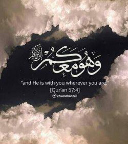 او با شماست #خدا