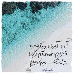 آرام؟ آرام برای چه باید گرفت! وقتی بمیریم خود به خود آرام میگیریم! پیش از آنکه بمیریم که نباید بمیریم