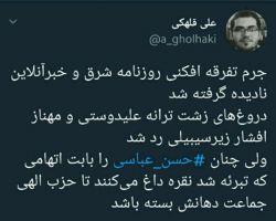 #بیداری.ملت :  »»» امثال حسن عباسی را میزنند تادیگر هیچ بچه انقلابی جرات نکند جماعت غربگرا ونسخه نویسان تسلیم را رسواکند.   سلبریتی ها وتفرقه افکنان رسانه ای غربگرا را آزاد میگذارندتا دریده تر به جنگ با انقلاب ادامه دهند.