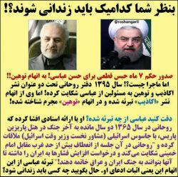 »»» بنظر شما کدامیک باید #زندانی شوند؟! #روحانی؟ #حسن_عباسی؟!  #قوه_قضائیه #توهین #نشر_اکاذیب #جاسوس #نفوذی #اسرائیل #امام_خمینی(ره) #جنگ #خائن #عدالت #بیعدالتی #کتاب_تماس #منتقد #انتقاد #پرسش #بستن_دهانها    @roshangarii