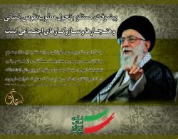 پوستر  ملزومات الگوی اسلامی ایرانی پیشرفت