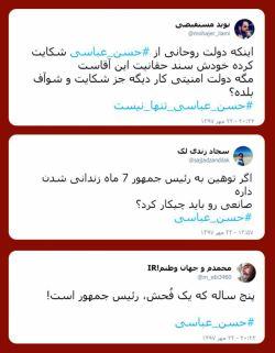 بخشی از موج توئیتری فعالان توئیتر در واکنش به خبر دو حکم حبس برای استاد حسن عباسی | با هشتگ #حسن_عباسی #حسن_عباسی_تنها_نیست