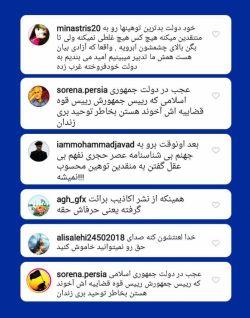 بخشی از موج واکنشهای کامنتی مردم به خبر محکومیت استاد #حسن_عباسی به جرم #دفاع_از_توحید
