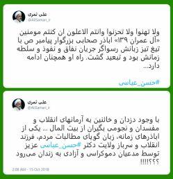 واکنش حجتالاسلام علی ثمری به حکم حبس و بازداشت استاد #حسن_عباسی | اباذر زمانه به زندان میرود..