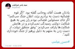 واکنش سید یاسر جبرائیلی به حکم حبس و بازداشت استاد #حسن_عباسی