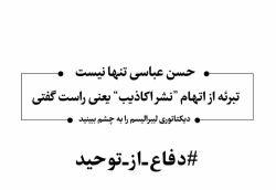 #دفاع_از_توحید / #حسن_عباسی / #لیبرالیسم_آخوندی
