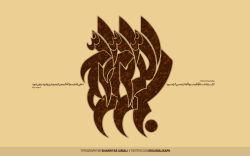 خط گرافیک | بسم الله الرحمن الرحیم  #شهریارجمالی