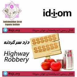 #idiom #اصطلاح #highway_robbery #دزد_سر_گردنه #choose_wisely #اندیشمندانه_انتخاب_کنید @ajs_org